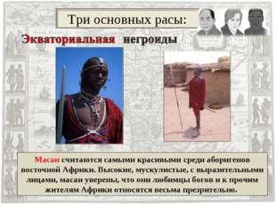 Масаи считаются самыми красивыми среди аборигенов восточной Африки. Высокие,