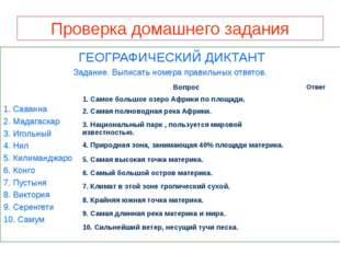 Проверка домашнего задания ГЕОГРАФИЧЕСКИЙ ДИКТАНТ Задание. Выписать номера пр