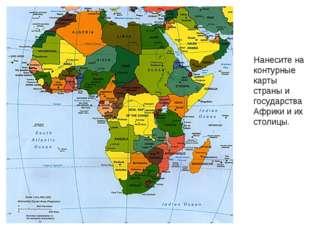 Нанесите на контурные карты страны и государства Африки и их столицы.