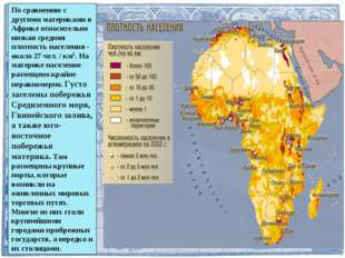 По сравнению с другими материками в Африке относительно низкая средняя плотно