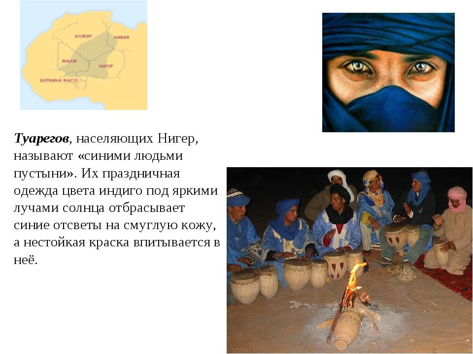 Туарегов, населяющих Нигер, называют «синими людьми пустыни». Их праздничная...