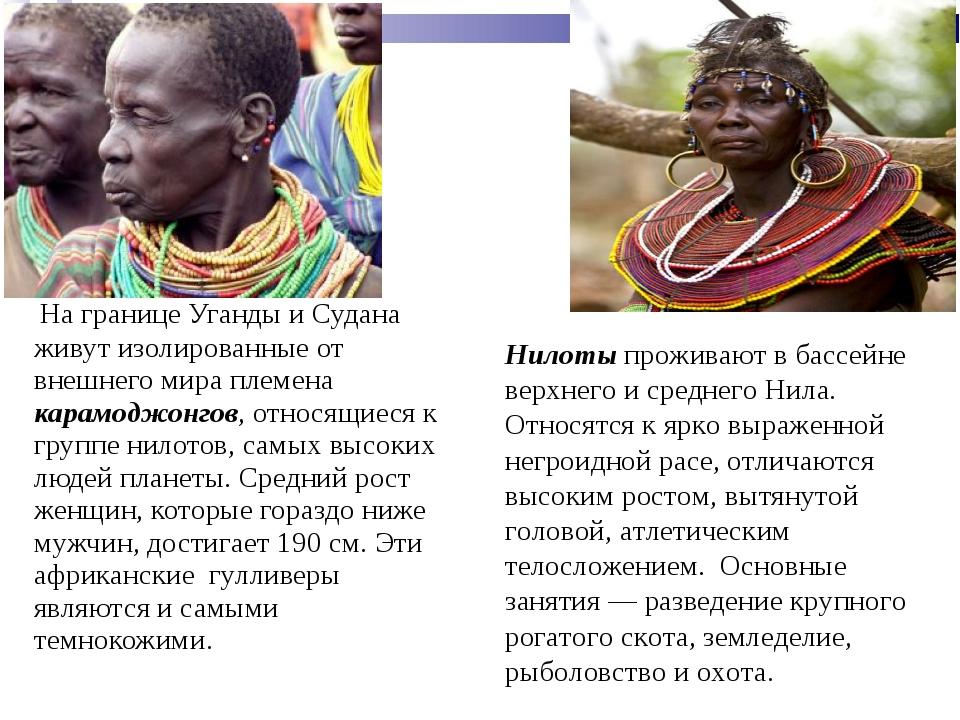 На границе Уганды и Судана живут изолированные от внешнего мира племена кара...