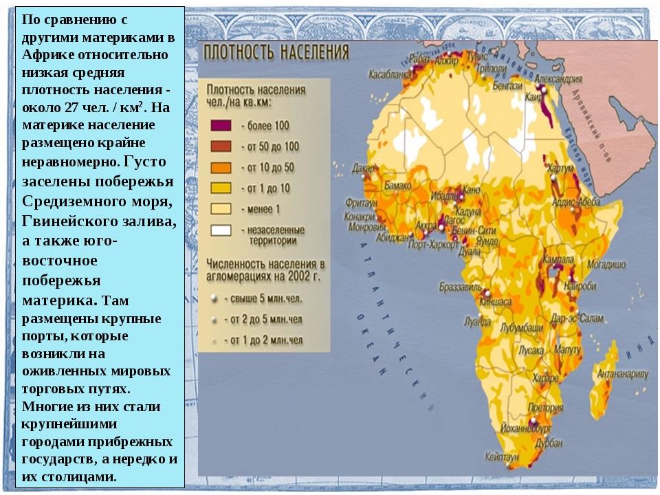 По сравнению с другими материками в Африке относительно низкая средняя плотно...