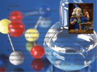 Задачи: Закрепить понятие «признаки химических реакций»; Развить навыки прове