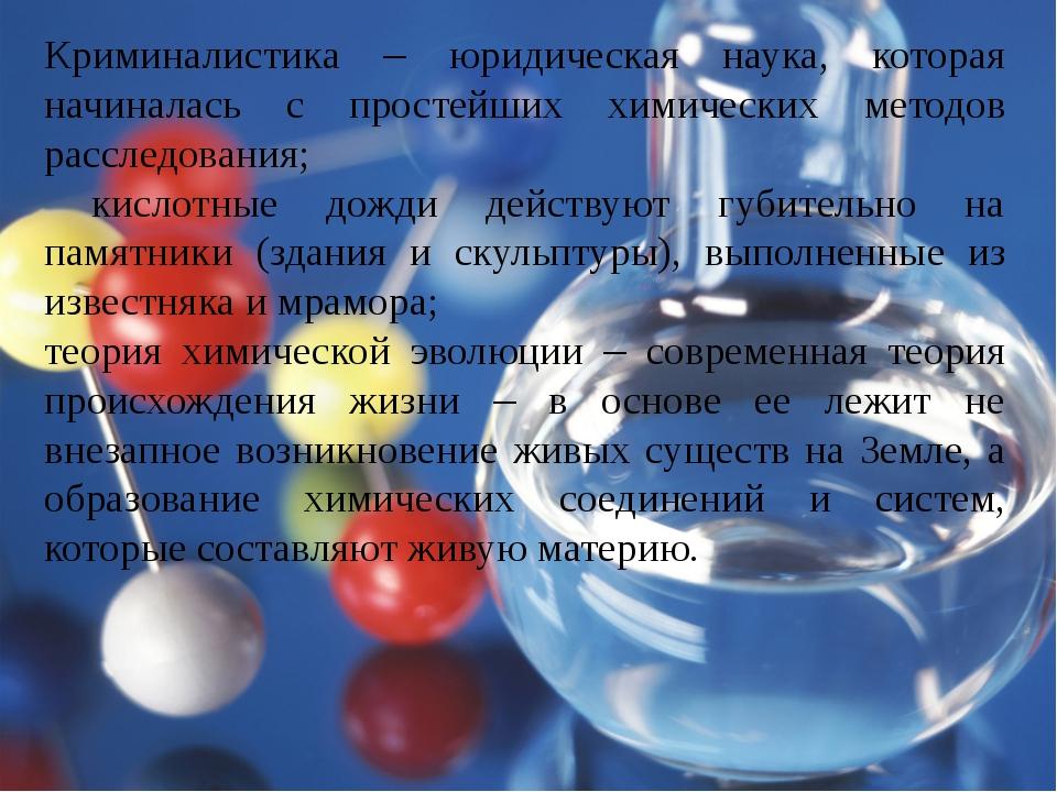 Криминалистика – юридическая наука, которая начиналась с простейших химически...