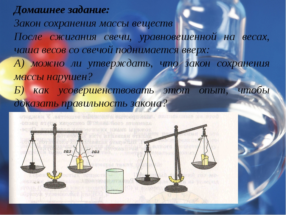 Домашнее задание: Закон сохранения массы веществ После сжигания свечи, уравно...