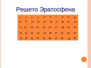 2 3 1 4 5 6 7 8 9 10 21 22 23 24 25 26 27 28 29 30 31 32 33 34 35 36 37 38 39