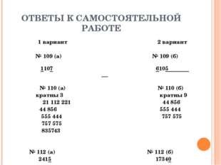 ОТВЕТЫ К САМОСТОЯТЕЛЬНОЙ РАБОТЕ 1 вариант 2 вариант № 109 (а) № 109 (б) 1107