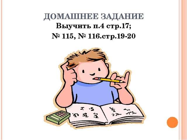 ДОМАШНЕЕ ЗАДАНИЕ Выучить п.4 стр.17; № 115, № 116.стр.19-20