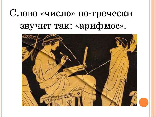 Слово «число» по-гречески звучит так: «арифмос».