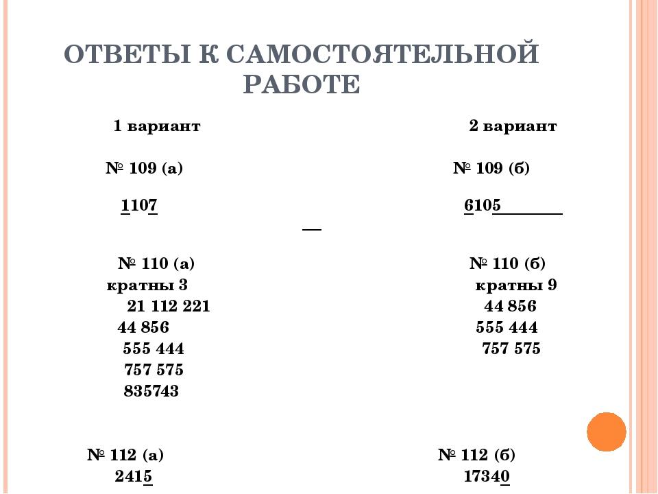 ОТВЕТЫ К САМОСТОЯТЕЛЬНОЙ РАБОТЕ 1 вариант 2 вариант № 109 (а) № 109 (б) 1107...