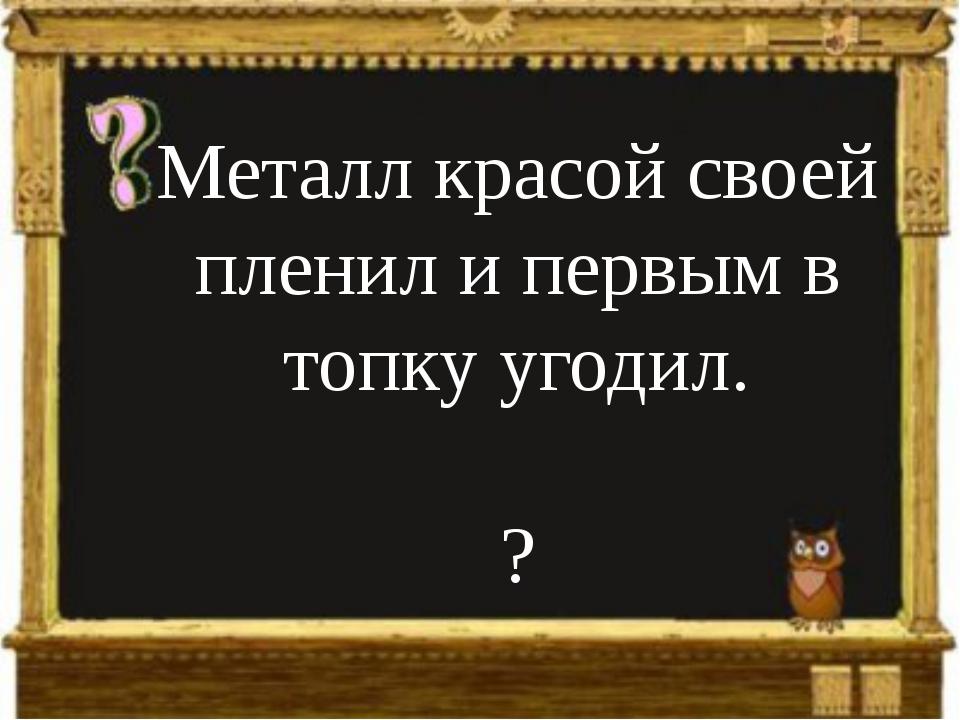 В 1889 г., когда Д.И.Менделеев находился в Лондоне, ему в знак признания его...