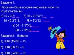 Задание 1. Назовите общие простые множители чисел по их разложениям: а) 15 =