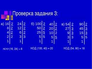 Проверка задания 3: НОД (54, 90) = 18 НОД (16, 24) = 8 НОД (100, 40) = 20 а)