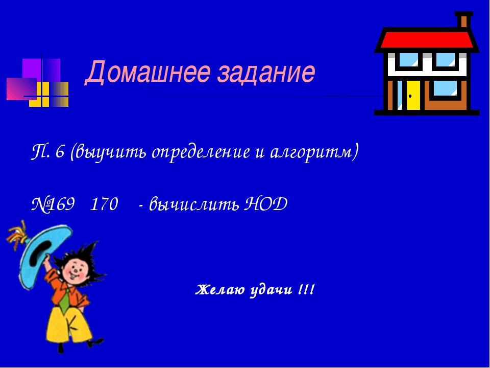 Домашнее задание П. 6 (выучить определение и алгоритм) №169 170 - вычислить Н...