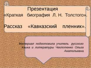 Презентация «Краткая биография Л. Н. Толстого». Рассказ «Кавказский пленник»