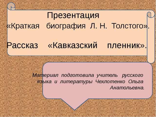 Презентация «Краткая биография Л. Н. Толстого». Рассказ «Кавказский пленник»...