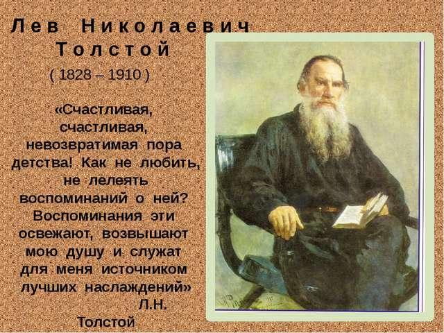 Л е в Н и к о л а е в и ч Т о л с т о й ( 1828 – 1910 ) «Счастливая, счастлив...