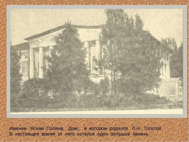 Имение Ясная Поляна. Дом , в котором родился Л.Н. Толстой. В настоящее время...