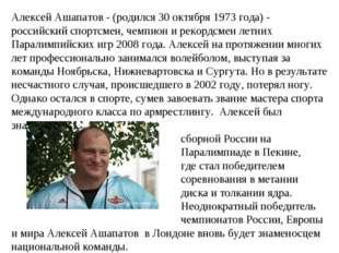 Алексей Ашапатов - (родился 30 октября 1973 года) - российский спортсмен, чем