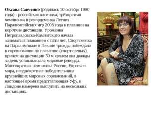 Оксана Савченко (родилась 10 октября 1990 года) - российская пловчиха, трёхкр