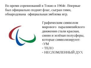 Во время соревнований в Токио в 1964г. Впервые был официально поднят флаг, сы