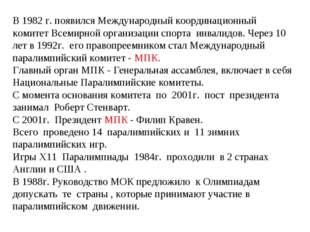 В 1982 г. появился Международный координационный комитет Всемирной организаци
