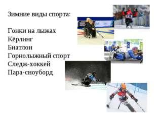 Зимние виды спорта: Гонки на лыжах Кёрлинг Биатлон Горнолыжный спорт Следж-хо