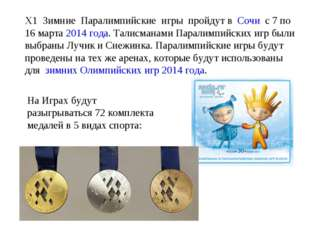 Х1 Зимние Паралимпийские игры пройдут в Сочи с 7 по 16 марта 2014 года. Талис