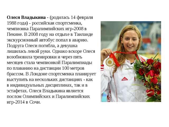 Олеся Владыкина - (родилась 14 февраля 1988 года) - российская спортсменка, ч...