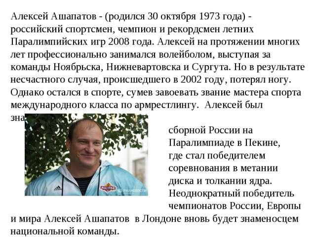 Алексей Ашапатов - (родился 30 октября 1973 года) - российский спортсмен, чем...