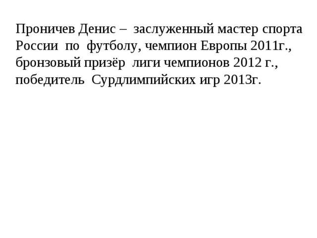 Проничев Денис – заслуженный мастер спорта России по футболу, чемпион Европы...