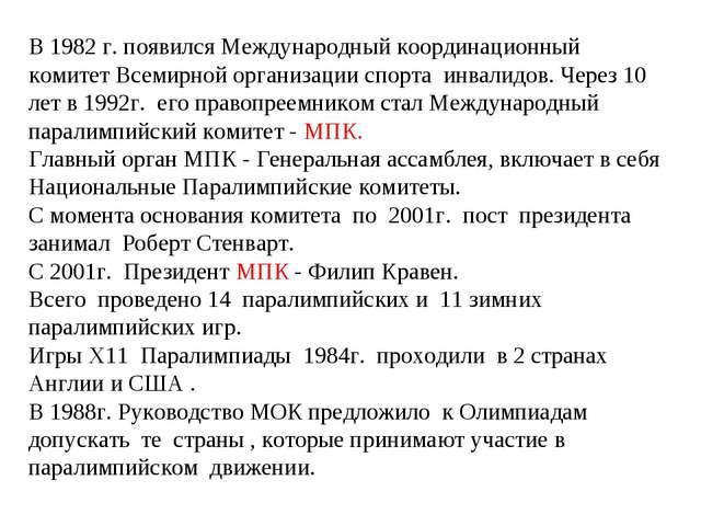 В 1982 г. появился Международный координационный комитет Всемирной организаци...