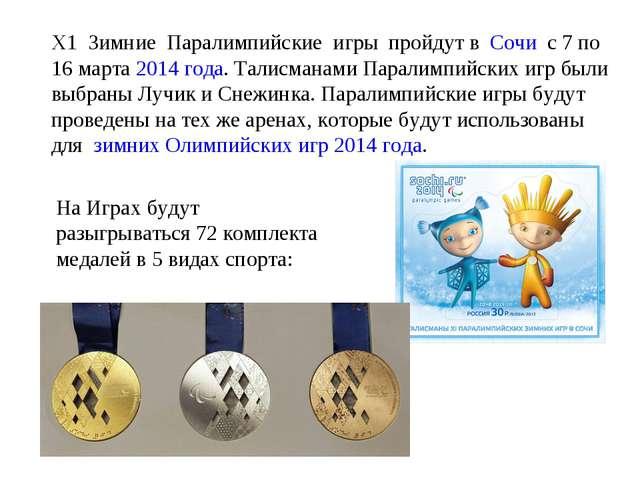 Х1 Зимние Паралимпийские игры пройдут в Сочи с 7 по 16 марта 2014 года. Талис...