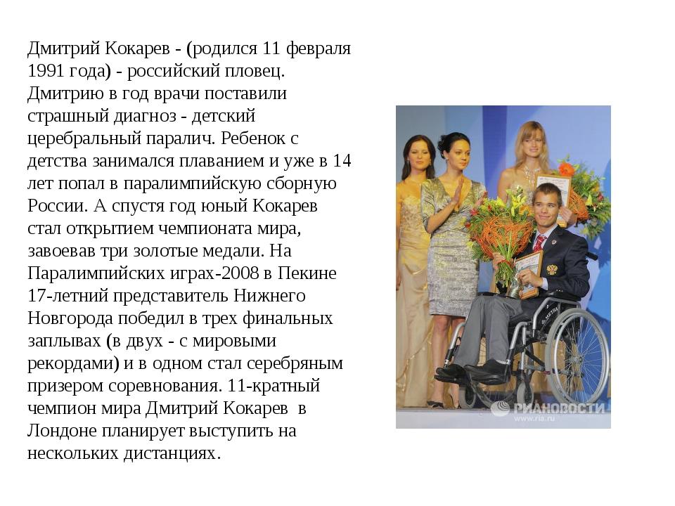 Дмитрий Кокарев - (родился 11 февраля 1991 года) - российский пловец. Дмитрию...
