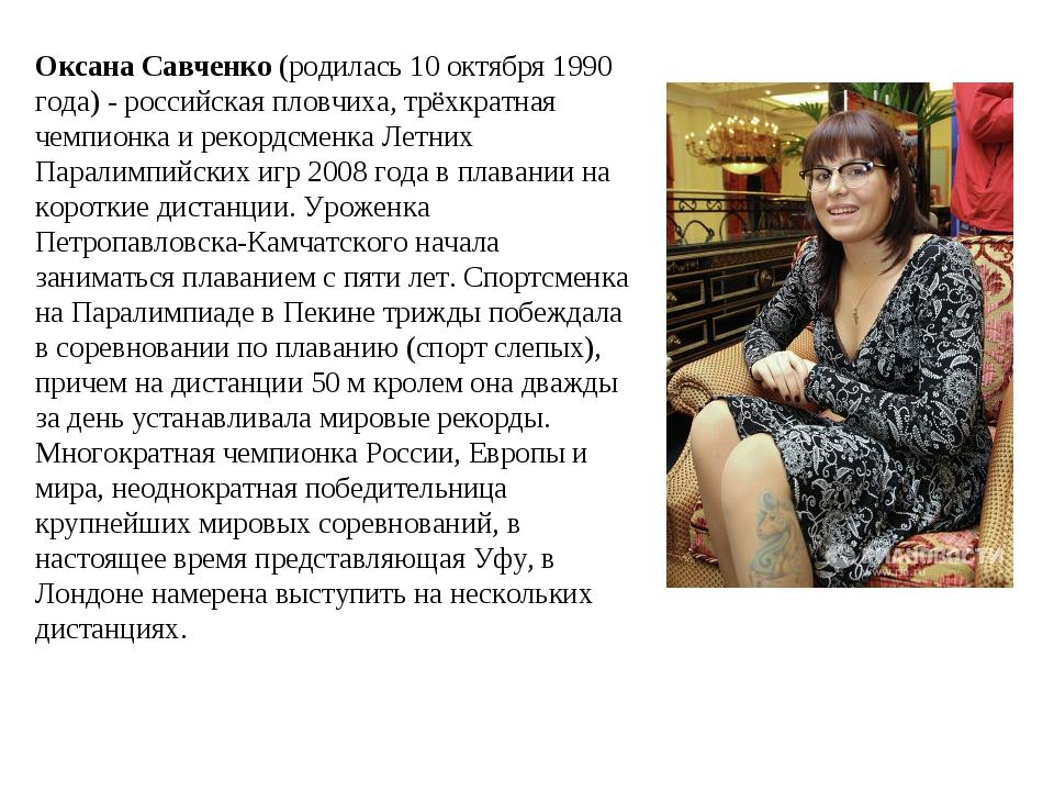 Оксана Савченко (родилась 10 октября 1990 года) - российская пловчиха, трёхкр...