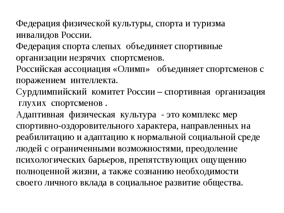 Федерация физической культуры, спорта и туризма инвалидов России. Федерация с...