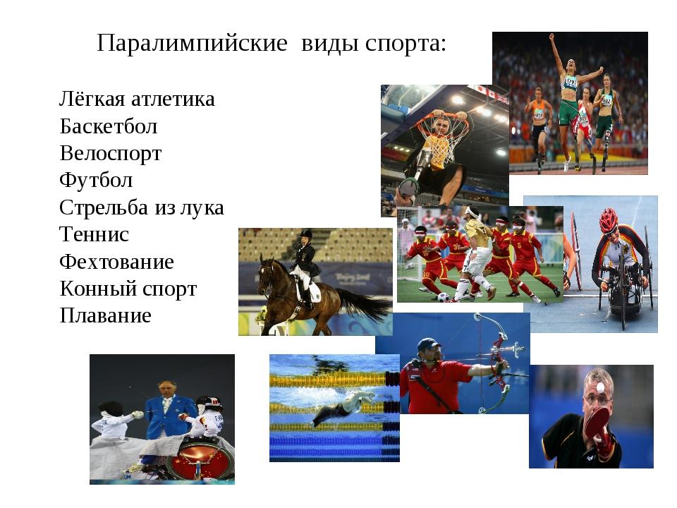 Паралимпийские виды спорта: Лёгкая атлетика Баскетбол Велоспорт Футбол Стрель...