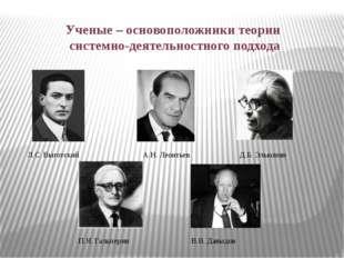 Ученые – основоположники теории системно-деятельностного подхода Л.С. Выготск