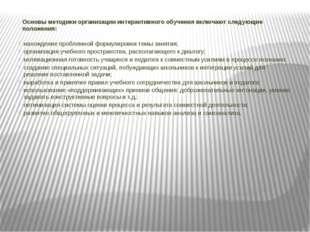 Основы методики организации интерактивного обучения включают следующие положе