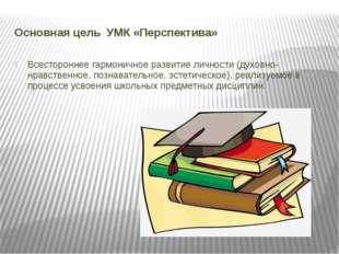 Основная цель УМК «Перспектива» Всестороннее гармоничное развитие личности (д