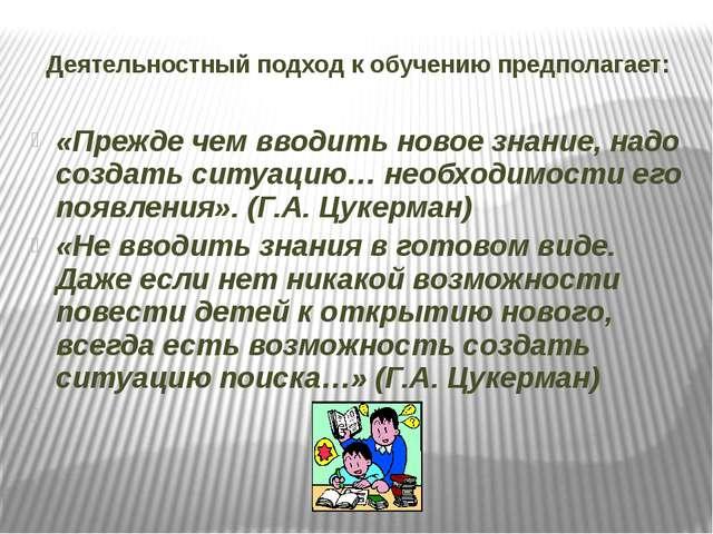Деятельностный подход к обучению предполагает: «Прежде чем вводить новое знан...
