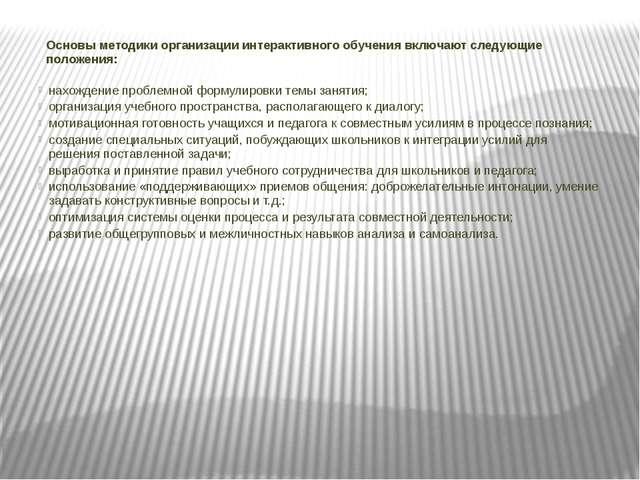 Основы методики организации интерактивного обучения включают следующие положе...