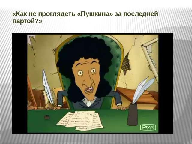 «Как не проглядеть «Пушкина» за последней партой?»