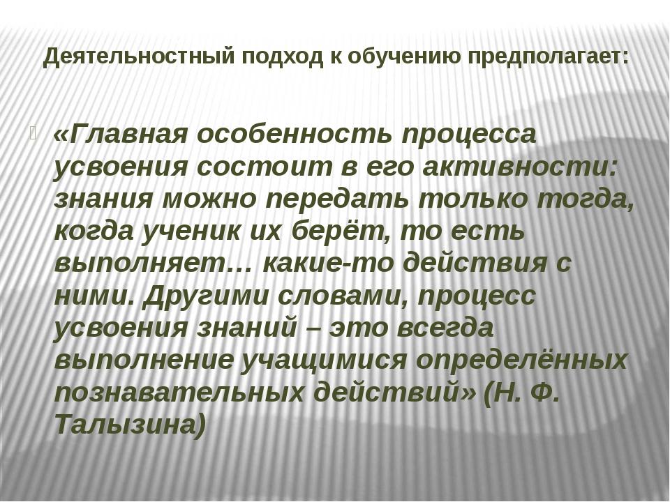 Деятельностный подход к обучению предполагает: «Главная особенность процесса...