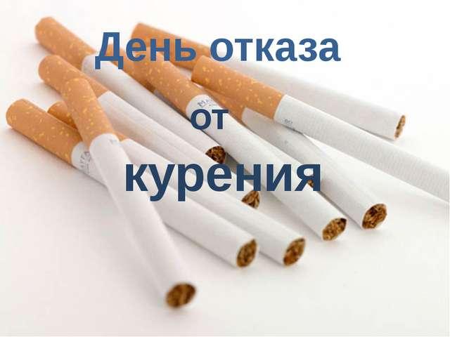 День отказа от курения