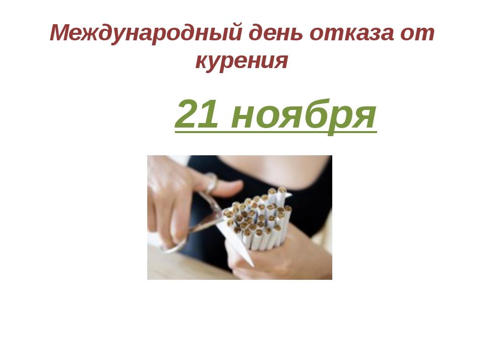 Международный день отказа от курения 21 ноября