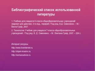 Библиографический список использованной литературы 1. Учебник для учащихся 6