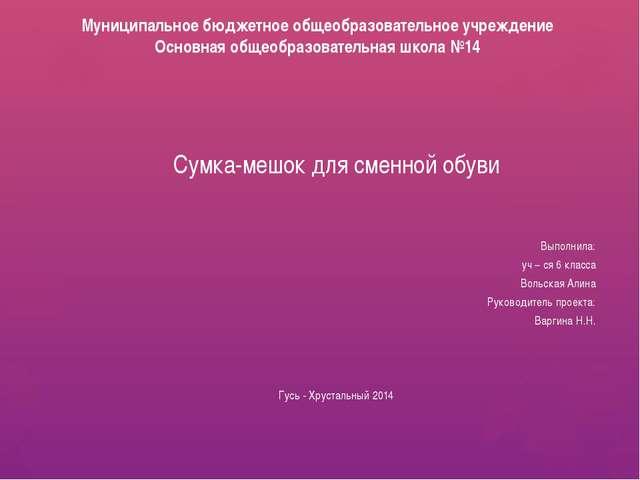 Муниципальное бюджетное общеобразовательное учреждение Основная общеобразоват...