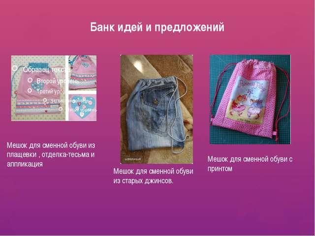 Банк идей и предложений Мешок для сменной обуви с принтом Мешок для сменной о...
